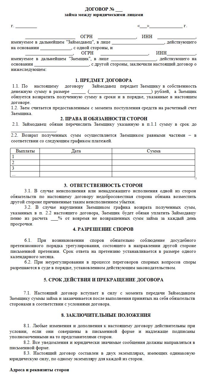 бланк договора займа между физическим и юридическим лицом