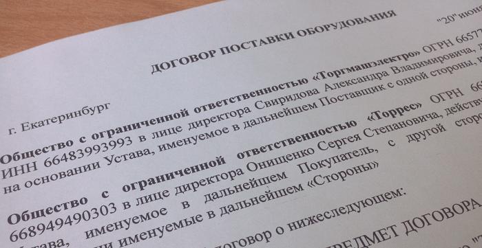 Договор поставки товара образец условия приемки товара