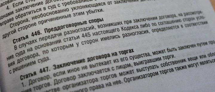 Протокол Согласования Разногласий Образец Скачать
