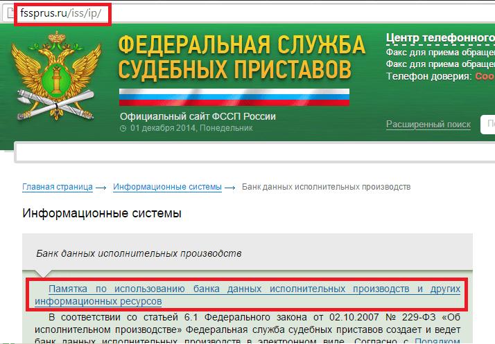 сайт судебных приставов магнитогорска узнать долг сделал попытку