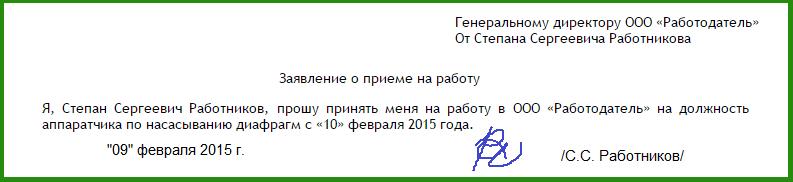 заявление о прием на работу образец 2016
