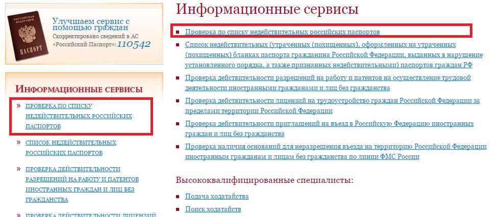 Как проверить себя в база данных уфмс россии