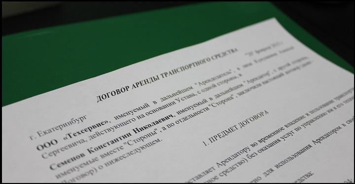 образец договора аренды автотранспорта без экипажа