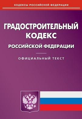 Градостроительный кодекс российской федерации   yesman.