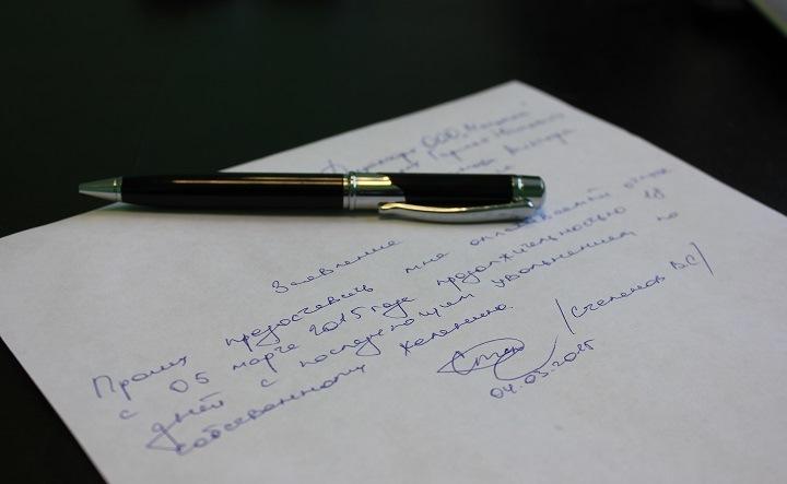Как подписать заявление об увольнении по собственному желанию