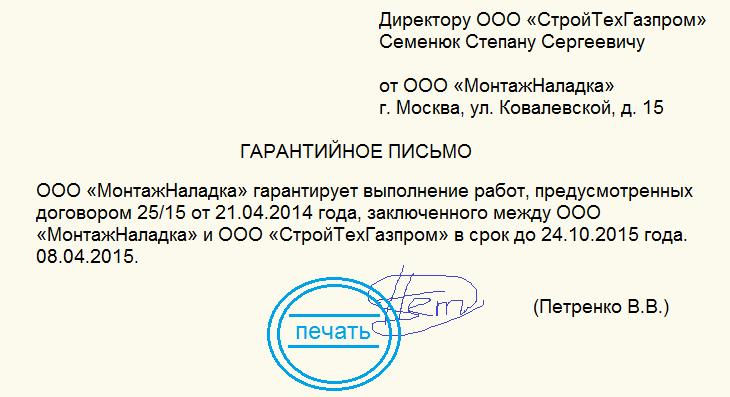 образец гарантийного письма на оплату счета - фото 10