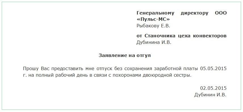 Заявление на отгул образец - 90ce0