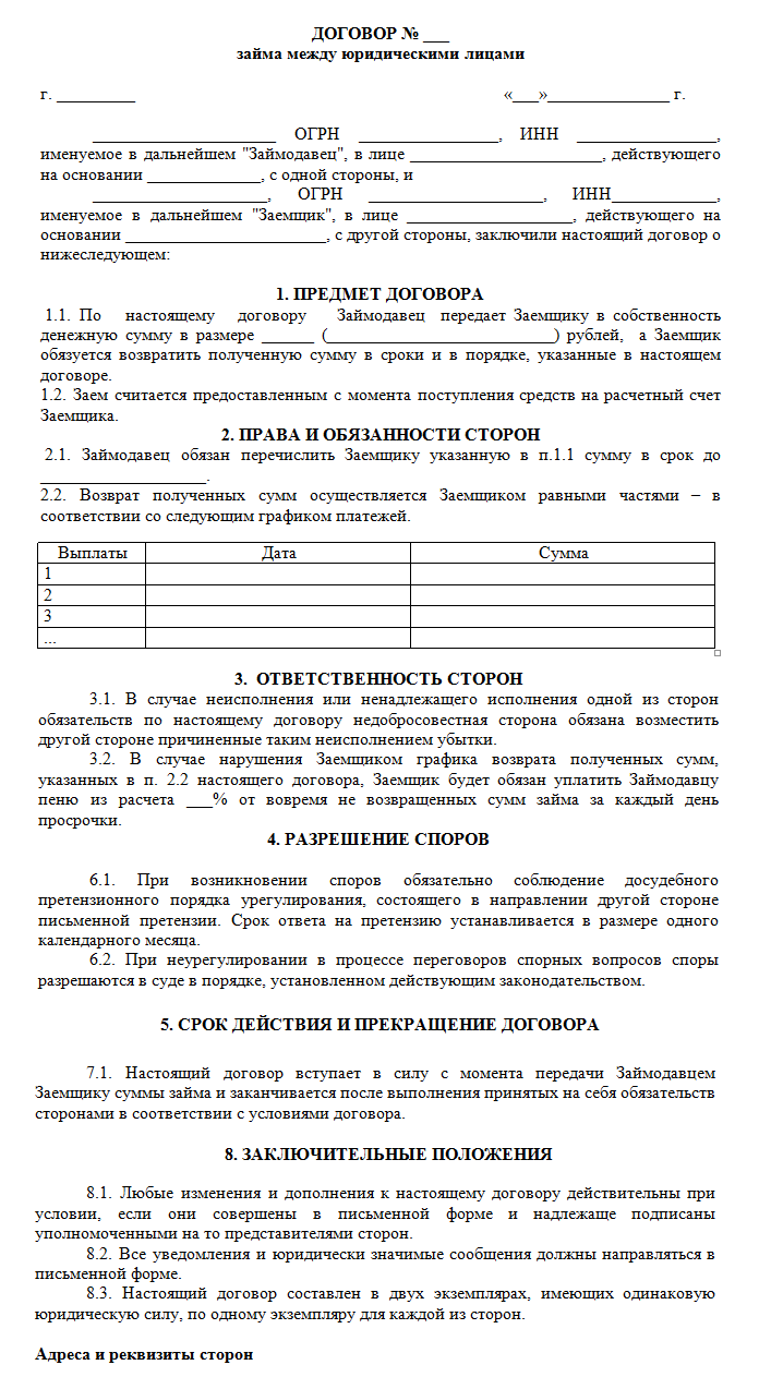 Договор пожертвования между двумя физическими лицами