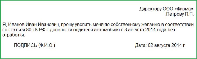 http://yurist-ekaterinburg.ru/wp-content/uploads/2014/09/uvolnenie-po-sobstvennomu-zhelaniyu-bez-otrabotki.png