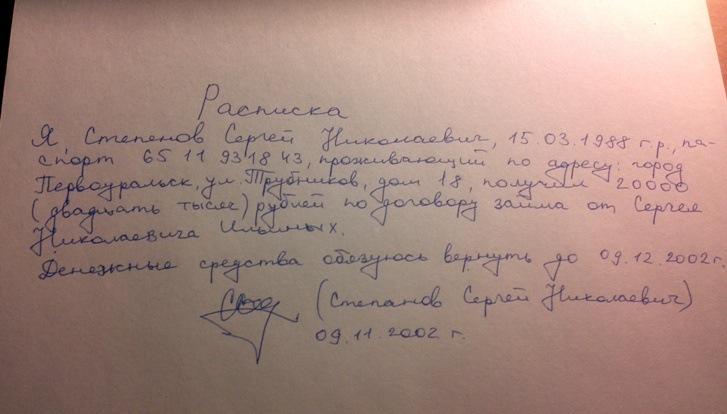 рукописная расписка по договору займа между физическими лицами