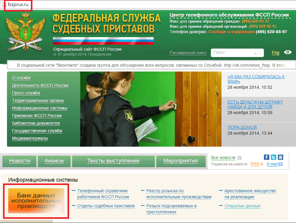 проверка должников на сайте фссп как найти реквизиты по инн