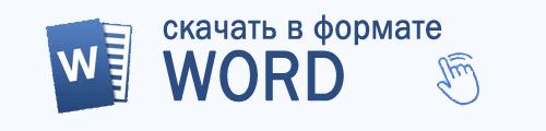скачать в формате word